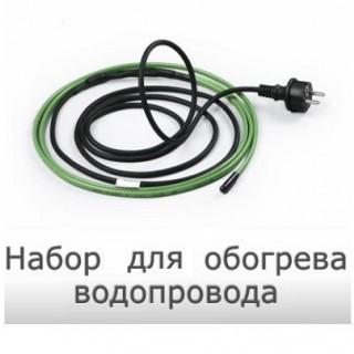 Готовый комплект для обогрева труб TT-16-2