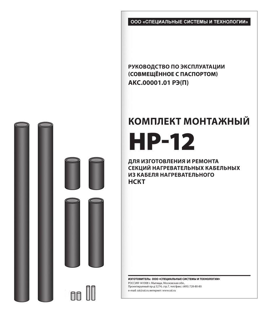 Комплект монтажный НР-12