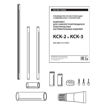 Монтажный комплект КСК-3