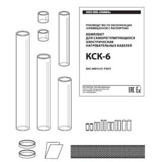 Соединительный комплект КСК-6