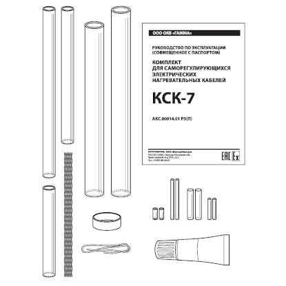 Соединительный комплект КСК-7