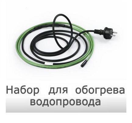 Готовый комплект для обогрева труб TT-16-10